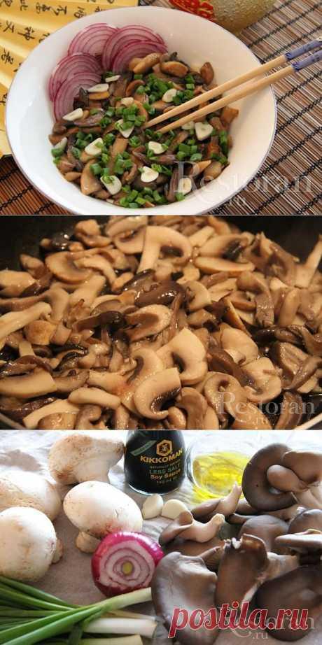 Тушеные грибы с соевым соусом. В китайской кухне, в отличие от других национальных кухонь, большое внимание уделяется сохранению первоначального внешнего вида и вкуса продуктов.