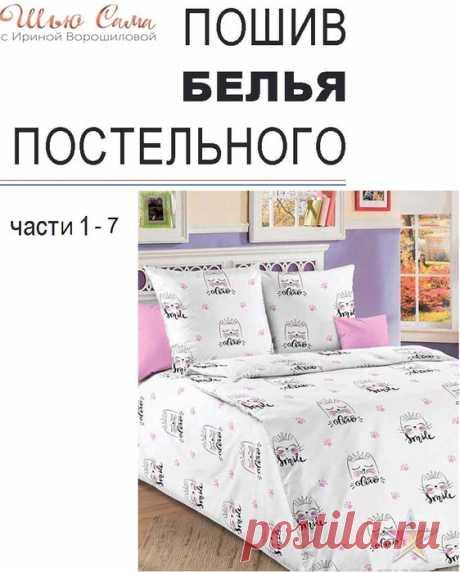 [Шитье] Шьем постельное белье от А до Я. Мастер-классы