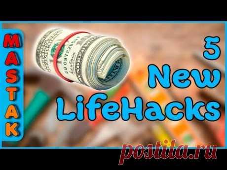 5 New LifeHacks. ЛУЧШИЕ ЛАЙФХАКИ, которые сделают вашу жизнь проще.