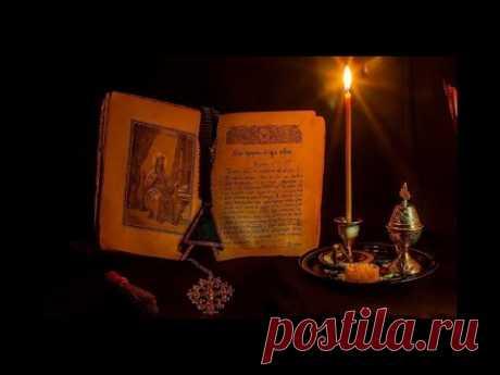Псалом 118.  Читая ежедневно можно вымолить свой род. Это  наш  духовный  капитал