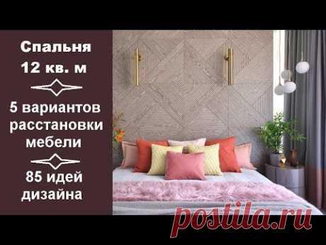 Спальня 12 кв. метров: 5 вариантов расстановки мебели и 85 идей дизайна