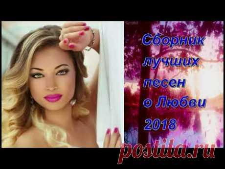 Вот это песни!!! Лучшие песни о Любви_Сборник 2018 - YouTube