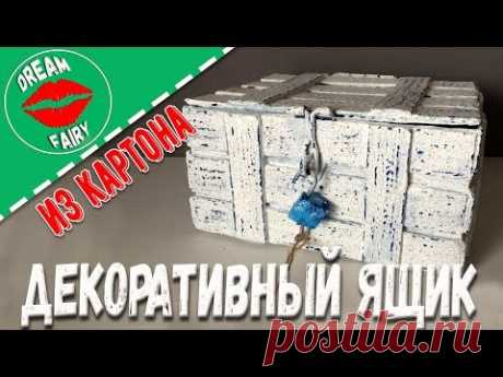 Деревянный ящик из картона своими руками Мастер-класс