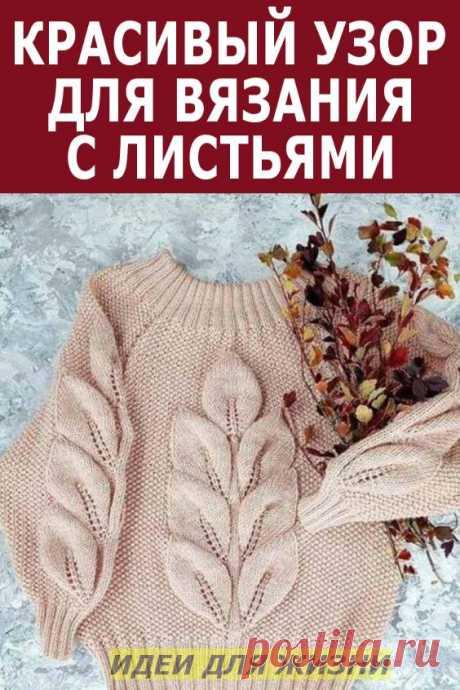 Красивый узор для вязания с листьями