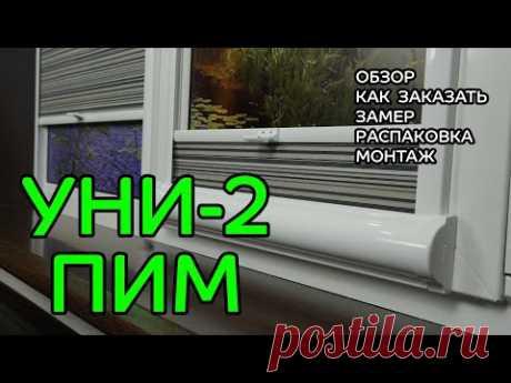 УНИ-2 ПИМ (пружина) - ПОЛНЫЙ ОБЗОР от интернет-магазина ЖАЛЮЗНИК