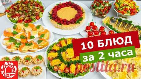 10 блюд на Праздничный стол