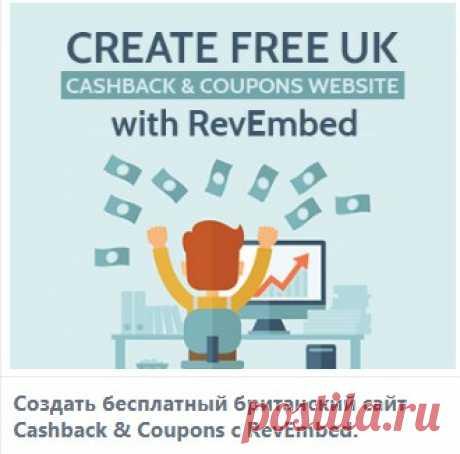 Пригласи и заработай GBP в Великобритании Зарабатывайте сидя у себя на даче,  продавайте англичанам товары из английских магазинов, начинайте бесплатно! Добро пожаловать в  RevGlue  «Пригласи и заработай» от 50GBP  Получите  уникальную  реферальную  ссылку:   Вы будете получать комиссионные с каждой продажи, которую они совершают, или с каждой комиссии, которую они получают от RevGlue. Чего же ты ждешь? Давайте начнем ссылаться и зарабатывать комиссионные от 50GBP.