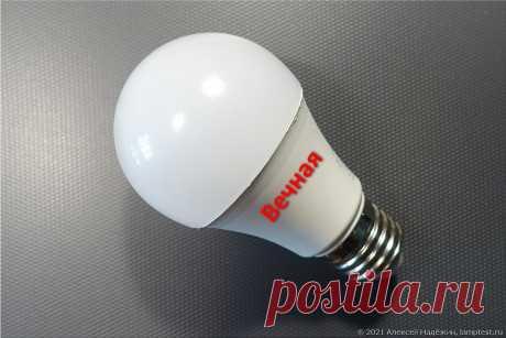 Делаем лампочку вечной и суперэффективной.