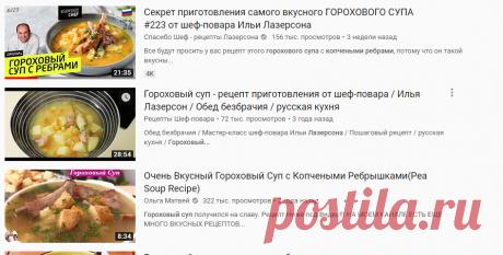 (1641) гороховый суп с копчеными ребрышками лазерсон - YouTube
