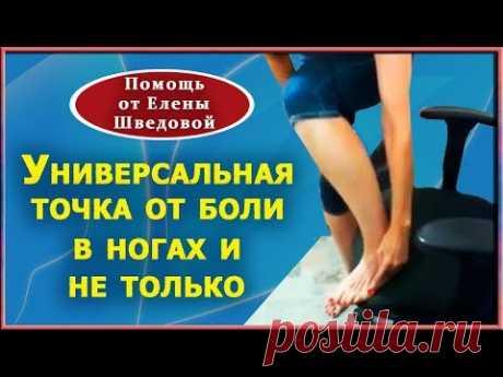 Точка от боли. Снимает боль в ногах, ягодицах, спине, воротниковой зоне, плечах.