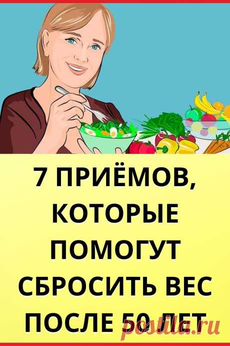 7 RECEPTIONS WHICH WILL HELP TO LOSE WEIGHT AFTER 50 YEARS