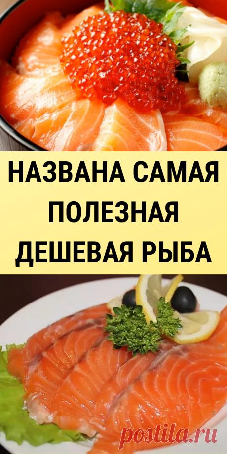 Названа самая полезная дешевая рыба