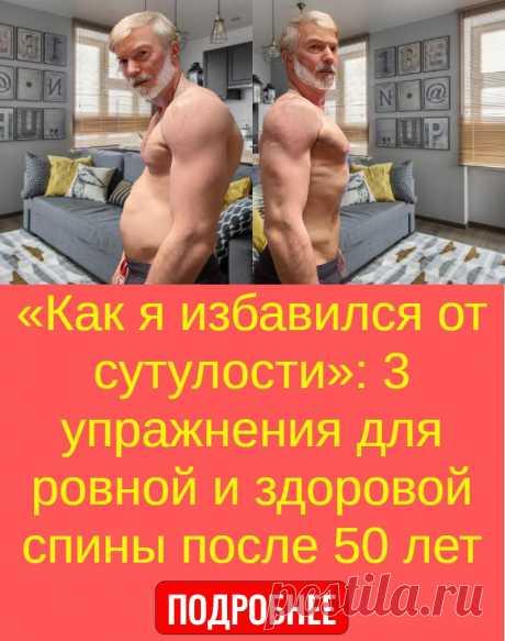 «Как я избавился от сутулости»: 3 упражнения для ровной и здоровой спины после 50 лет