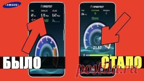 Как на Samsung УСКОРИТЬ МОБИЛЬНЫЙ ИНТЕРНЕТ на Телефоне ANDROID? Делаем из мобильного интернета пушку-скорость на любом Самсунге Андроид!Чтобы не пропускать новые полезные видео - Подписывайтесь на канал и ставьте лайк!Так...