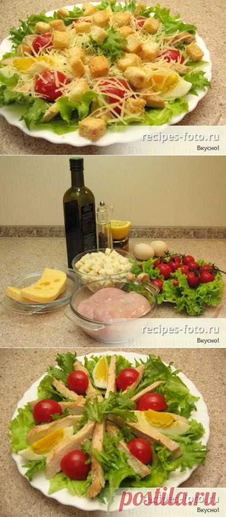 Салат Цезарь самый простой рецепт | Ваши любимые рецепты