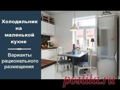 🏠 Холодильник на маленькой кухне: варианты рационального размещения