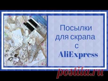 Халява 3 для скрапбукинга с AliExpress