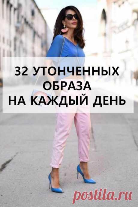 32 утончённых образа для работы на каждый день. Результаты опроса Marks & Spencer показали, что женщины около 17 минут каждый день выделяют на выбор одежды.  Наверное, вы согласитесь, что порой это действо занимает куда больше времени. Поэтому мы решили вам помочь, показав несколько интересных вариантов образов для работы на каждый день. #мода #женскаямода #одеждадляработы