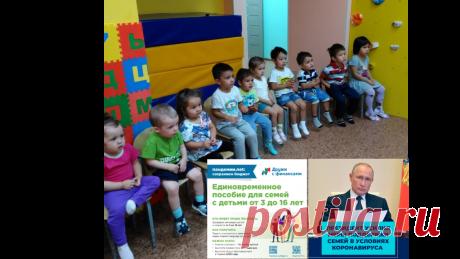 Президент сообщил о новых мерах поддержки граждан | Жизнь и кошелек | Яндекс Дзен