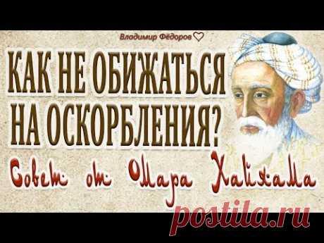 «Как не обижаться на оскорбления? Совет от Омара Хайяма»!