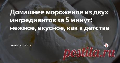 Домашнее мороженое из двух ингредиентов за 5 минут: нежное, вкусное, как в детстве Сметана, сгущенное молоко. Время - 5 минут без заморозки.