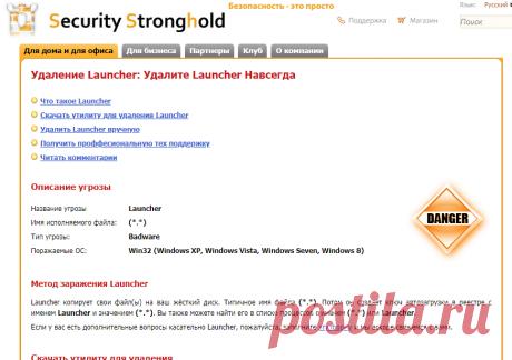 Удаление Launcher — Удалить Launcher раз и навсегда