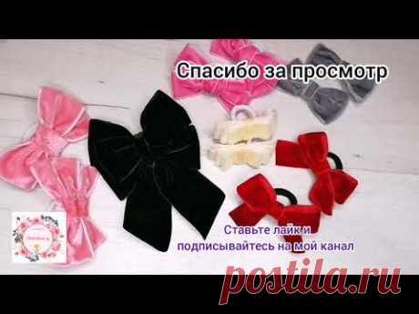 Самые стильные варианты бантиков из бархатной ленты. Бархатные бантики. Velvet ribbon/Diy
