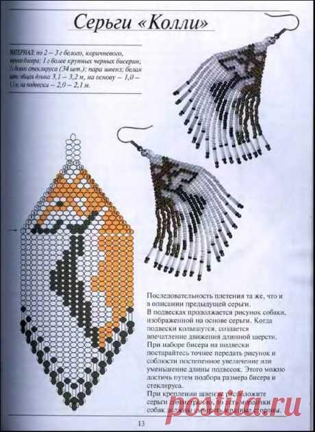 Серьги кирпичным плетением   biser.info - всё о бисере и бисерном творчестве   Denenecek Projeler   Beads, Beadwork and Bead earrings