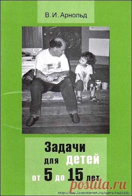 Zadachki para los niños de 5-15лет