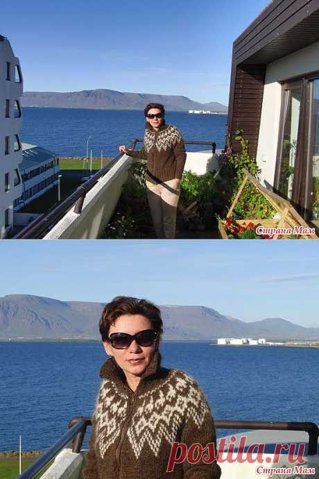 Эту кофточку я связала по заказу виртуальной знакомой из Германии. Гульнара и её муж Эрик приезжали в Исландию в первых числах августа, посмотреть страну,попутешествовать. Мне было приятно познакомиться и подружиться с интересными людьми, надеюсь они ещё приедут и мы обязательно встретимся. Гуличка испытала тепло новой исландской кофты на моём балконе,
