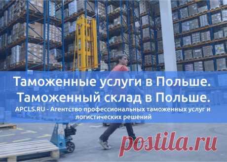 Таможенные услуги в Польше shared by enarjee on We Heart It