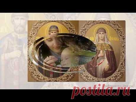 Поздравление С днём Семьи, Любви и супружеской Верности. Podryga-on-line.ru - YouTube