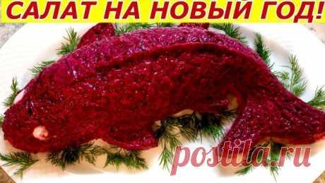 Селедка под шубой желейная.В форме рыбы УДИВИТЕ ВСЕХ НА НОВЫЙ ГОД! — Копилочка полезных советов