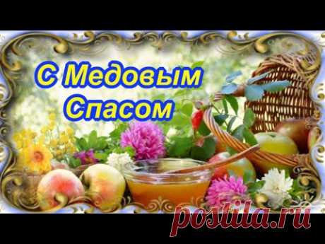 С Медовым Спасом! Красивое поздравление на Маковей 14 августа Музыкальная открытка с Медовым Спасом - YouTube