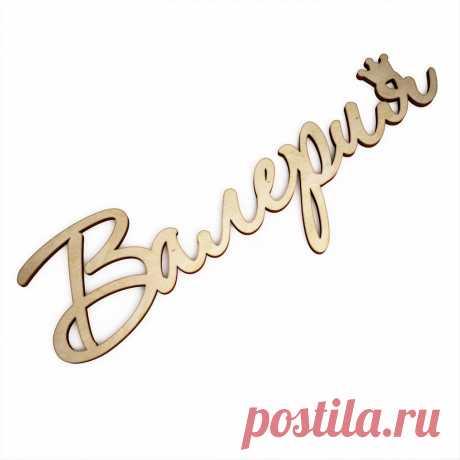 красивые надписи имена png — Яндекс: нашлось 6млнрезультатов