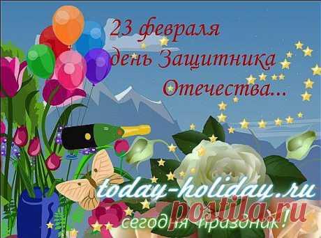 23 февраля День защитника Отечества - история возникновения | Сегодня праздник!