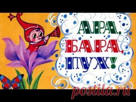 Ара Бара Пух  Сказка про Катю и гномов. Аудиосказка для детей. - YouTube