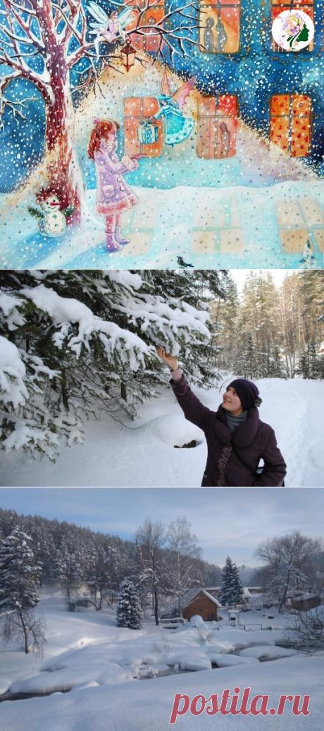Зима - время мечтать и загадывать желания. Почему желания загаданные зимой исполняются быстрее?
