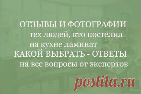 Если вы не знаете, стоит ли использовать на кухне ламинат, то почитайте отзывы и посмотрите фотографии. Прочитав и ознакомившись, вы поймете, что ламинат для кухни нужно выбирать не торопясь и внимательно проверяя его свойства на прочность и влагостойкость   #ламинатнакухнеотзывы#ламинатнакухнефотографии#StoneFloorКазань
