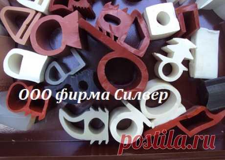 Уплотнитель силиконовый термостойкий.Уплотнительные профили промышленного  назначения .Профили из силиконовых резин  Во многих отраслях промышленности применяются профили, изготовленные из силиконовых резин .