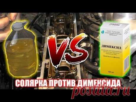 Димексид и солярку в двигатель. Экстремальная очистка