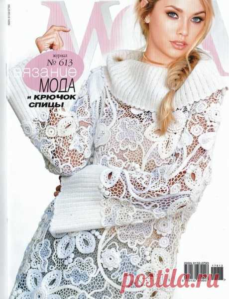 Журнал Мод Вязание №613 2017