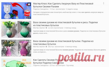 (24) как сделать мини вазу собственными руками - YouTube
