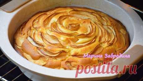 Пирог с Яблоками на сметане 🍏 САМЫЙ Вкусный и Простой Рецепт! | Марина Забродина | Яндекс Дзен