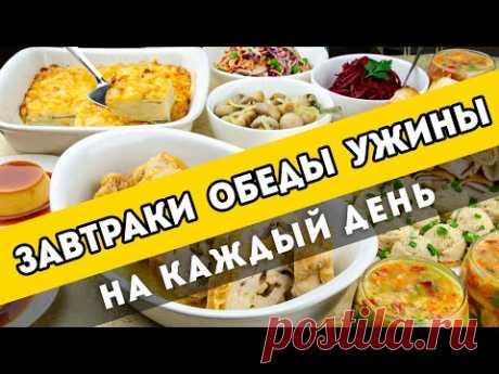 Вкусные рецепты на КАЖДЫЙ ДЕНЬ - запись стрима №2🍴Завтраки, обеды, ужины и десерты