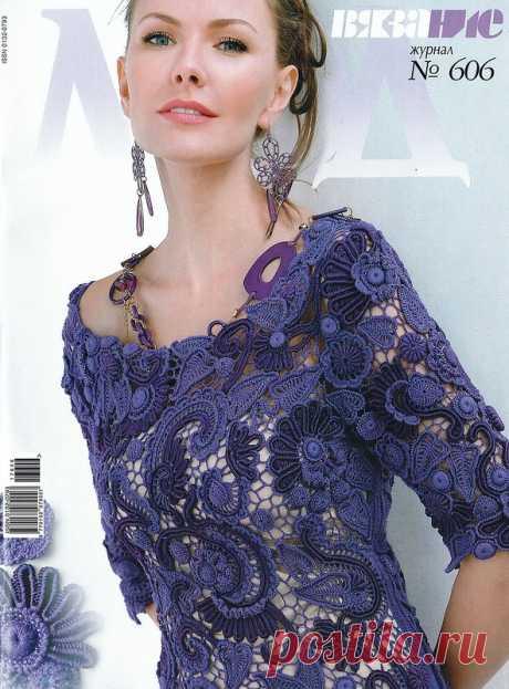 Журнал Мод 606,
