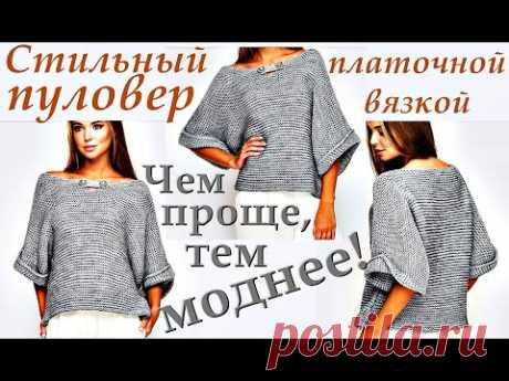 Стильный пуловер платочной вязкой. Чем проще, тем моднее! Stylish garter stitch pullover.