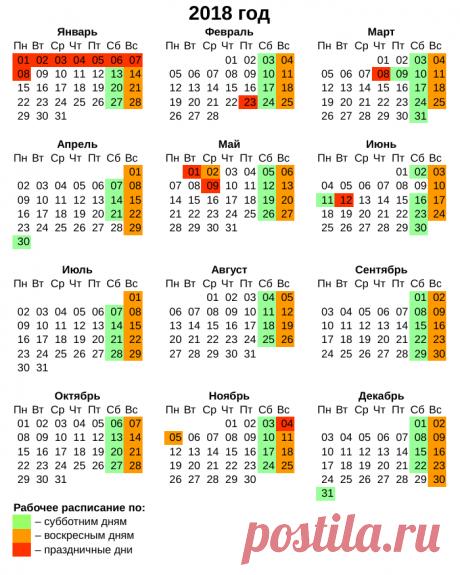 Расписание праздников на 2018 год