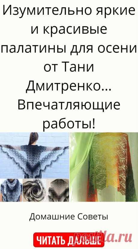 Изумительно яркие и красивые палатины для осени от Тани Дмитренко… Впечатляющие работы!