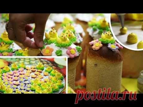 украшения для пасхи | паски | кулича (съедобные, видеоурок)